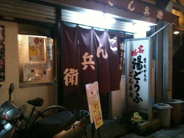 鹿児島_湯豆腐専門店「ごん兵衛」1