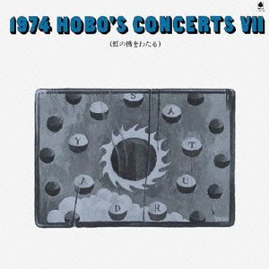 1974 HOBO'S CONCERTS VII〜虹の橋をわたる〜