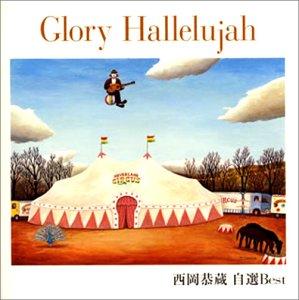 Glory Hallelujah | あなたがあなたであることを願いながら