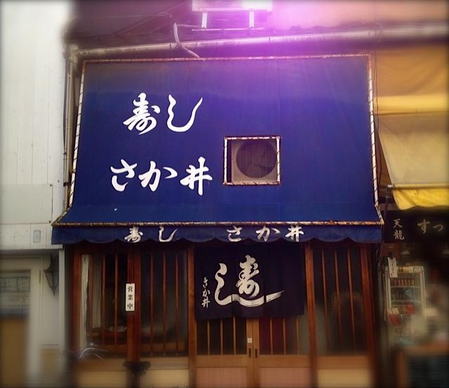さか井の鯖寿司