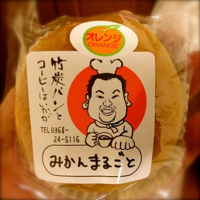 みかんまるごと・竹炭パン