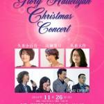 グローリークリスマスコンサート2014