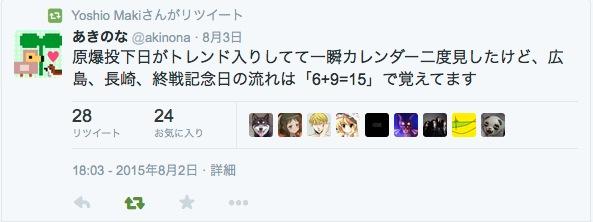 広島、長崎、終戦記念日の流れは「6+9=15」