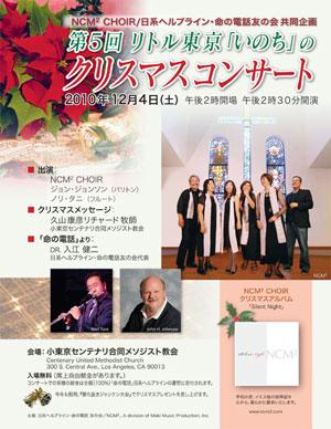 いよいよ今週の土曜日! リトル東京「いのち」のクリスマスコンサート