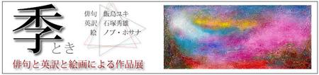 ノブ・ホサナ「俳句と英訳と絵画による作品展」