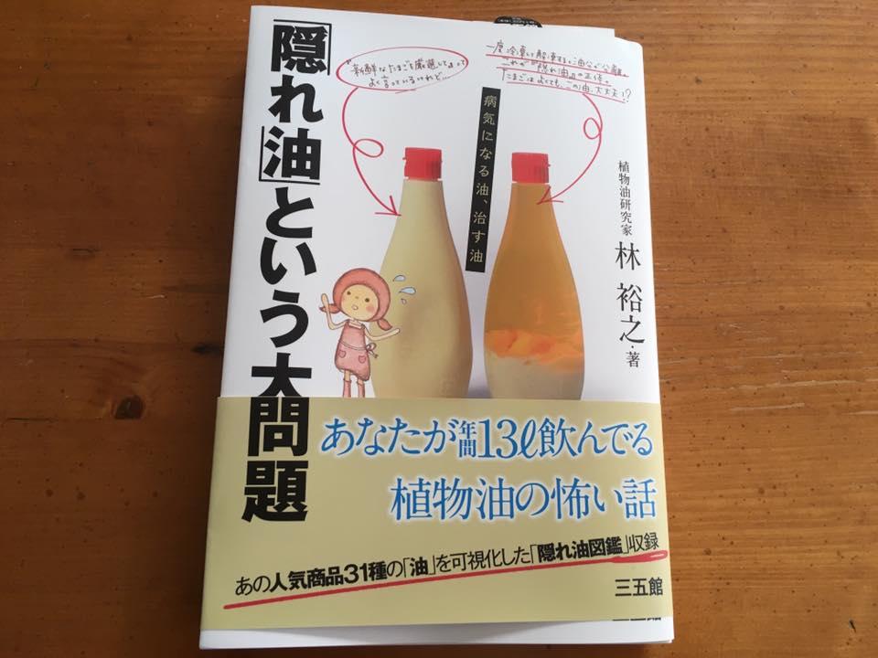 幼なじみの新著「隠れ油」という大問題