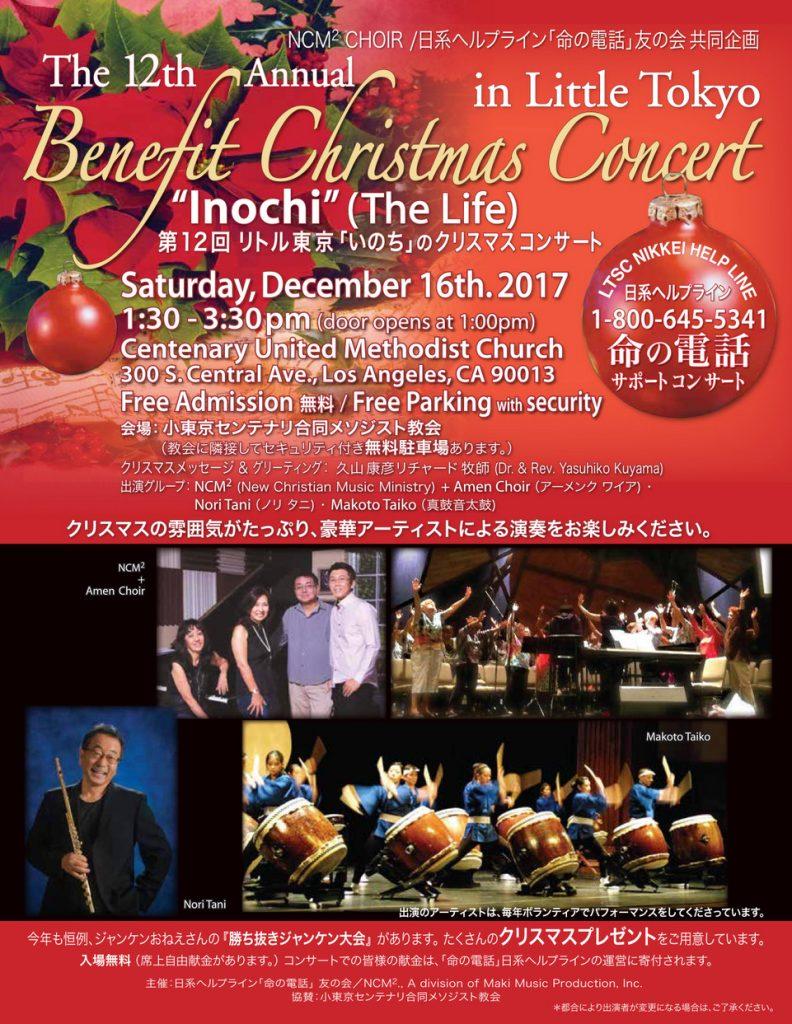 いよいよ明日!リトル東京「いのち」のクリスマスコンサート