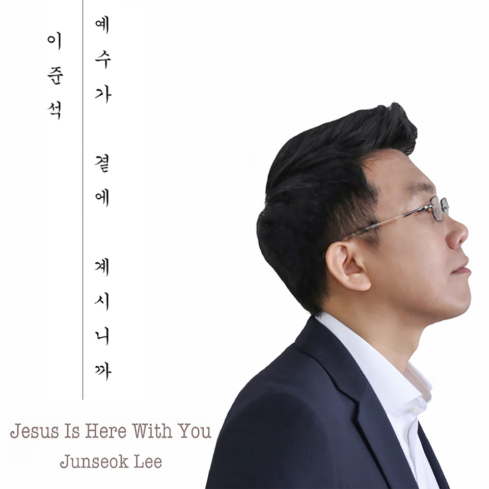 """Jesus is here with you"" Junseok Lee"