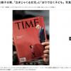 不法移民「親子分断」〜タイム誌 の表紙、泣きじゃくる女児の画像の真実・・