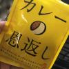 日本のお土産「カレーの恩返し」をいただきました。